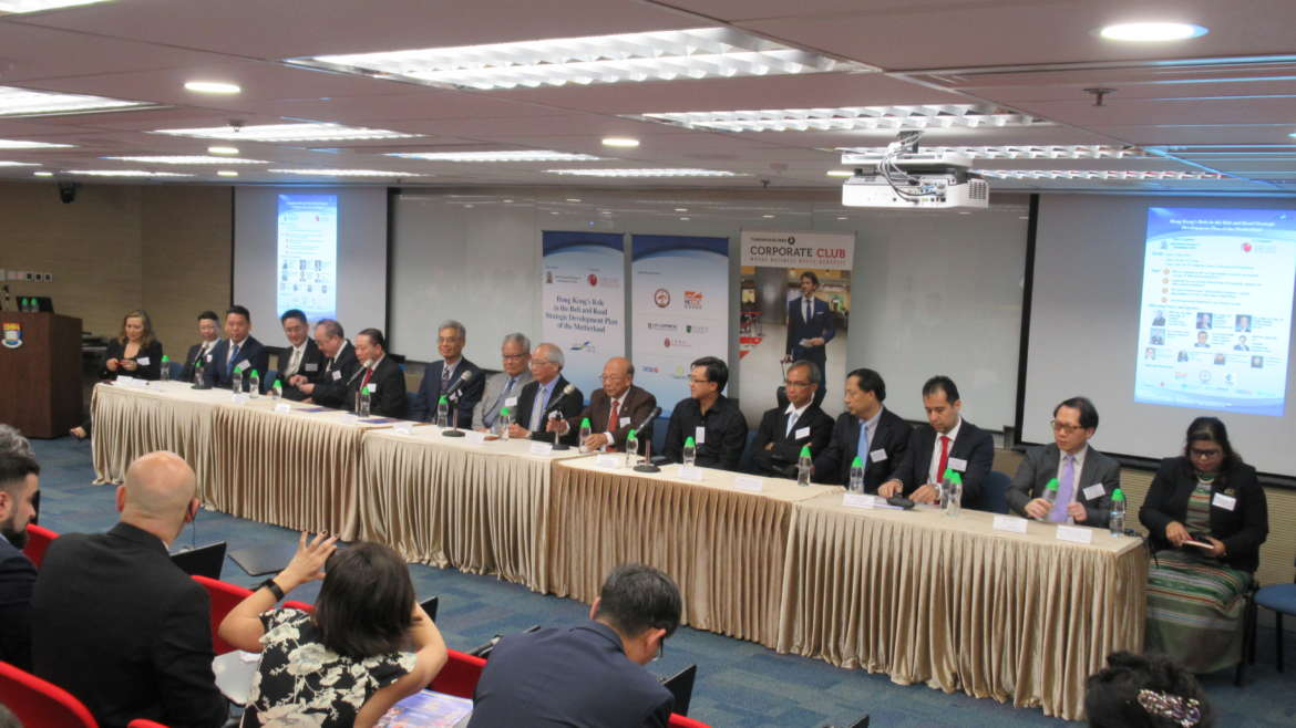 """Hong Kong's Role in the Belt and Road Strategic Development Plan of the Motherland"" Seminar"