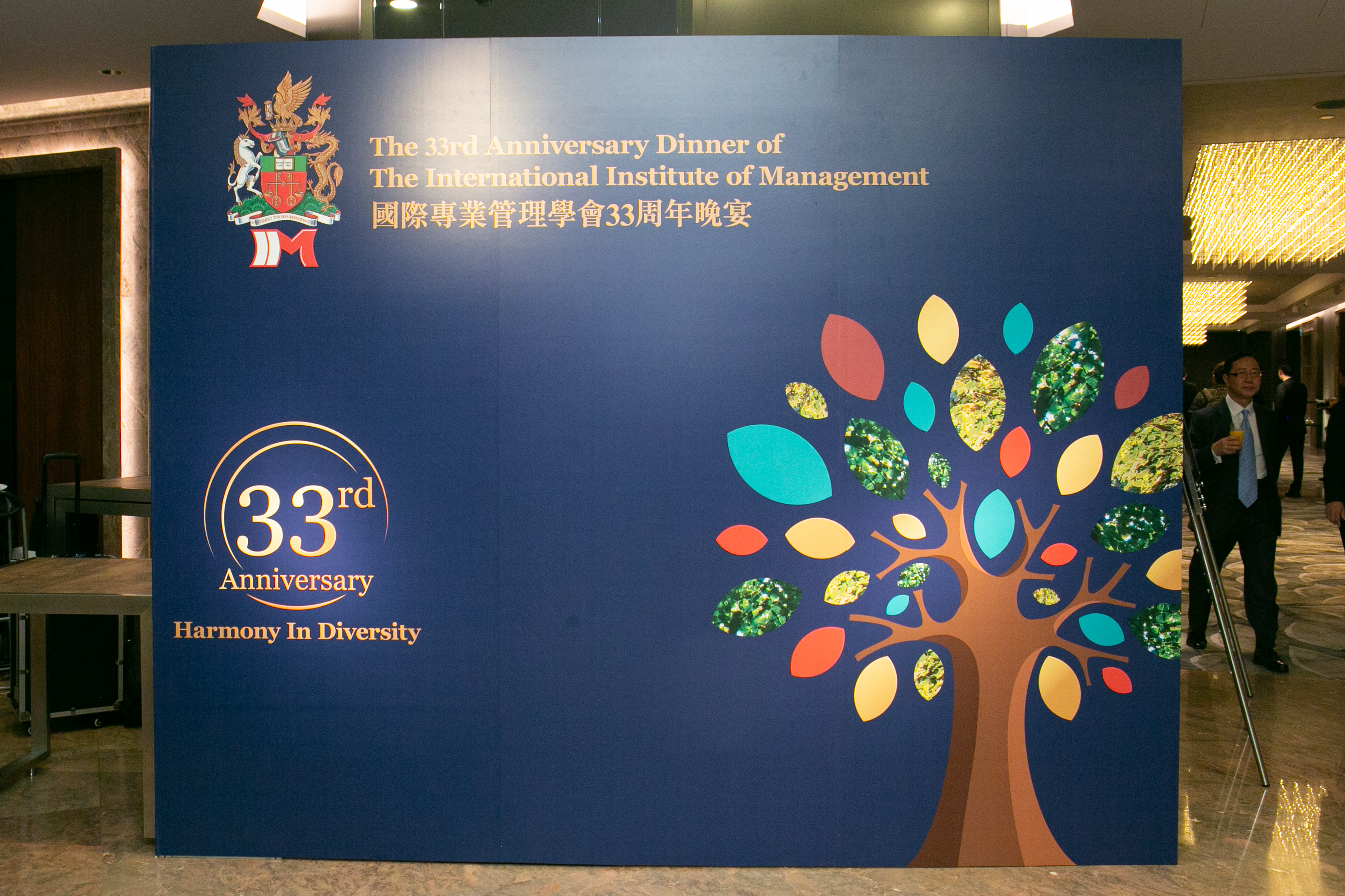 The International Institute Of Management