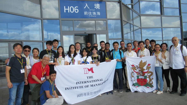 IIM Jiangmen Youth Exchange Education Program